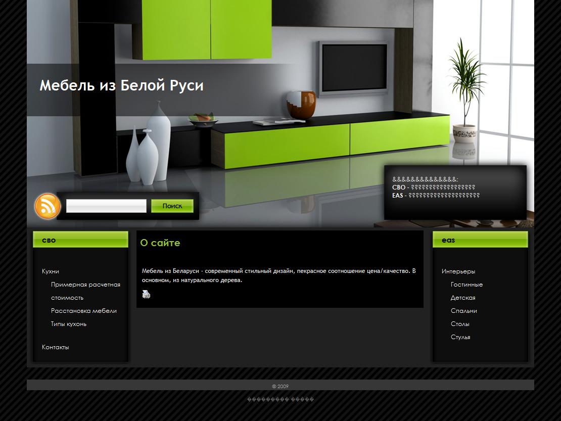Создание сайта магазина мебели топ конструкторов для создания сайтов